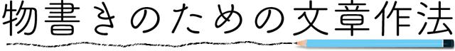 物書きのための文章作法